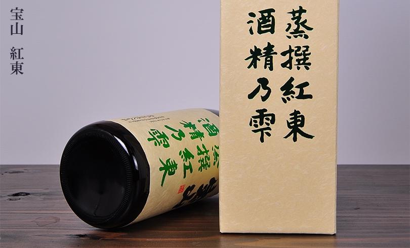 宝山 紅東 1.8L