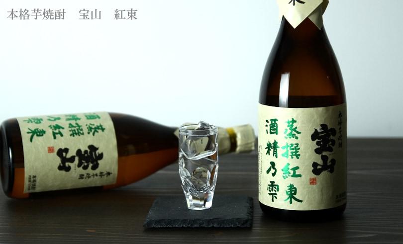 宝山 紅東 720ml