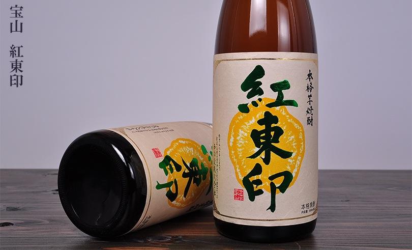 宝山 紅東印 1.8L