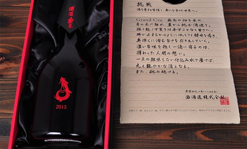宝山 Grand Cru 「酒酒楽楽」赤 720ml
