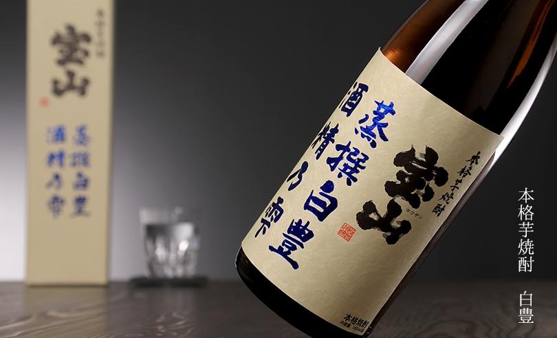 宝山 白豊 1.8L