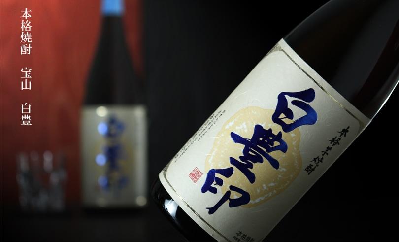 宝山 白豊印 1.8L