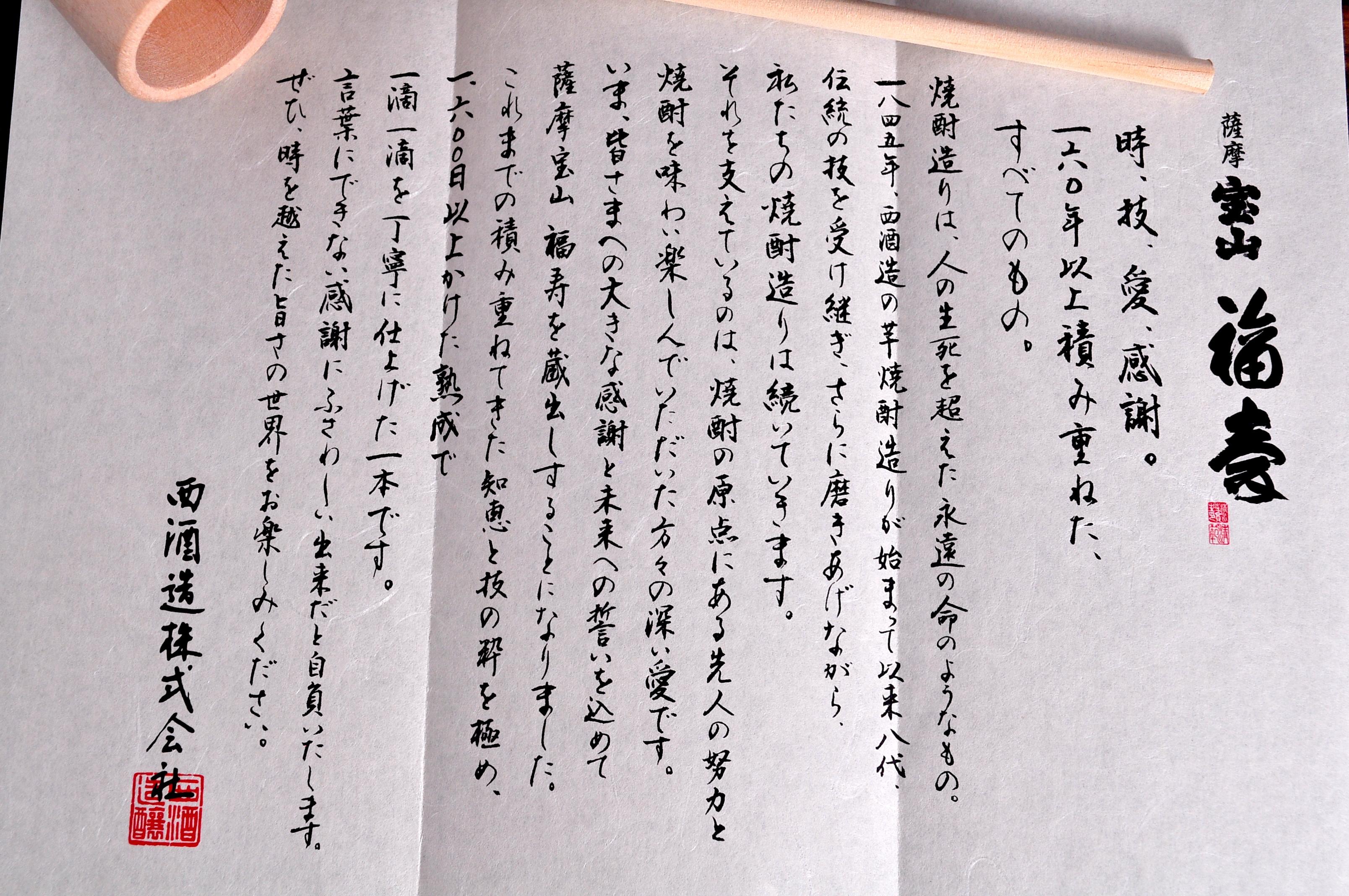 薩摩宝山 福寿 1.8L