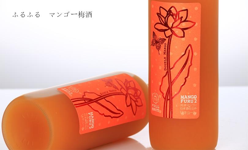 完熟マンゴー梅酒 フルフル 720ml