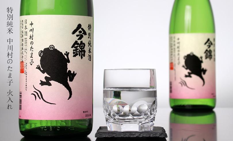 今錦 特別純米酒 中川村のたま子