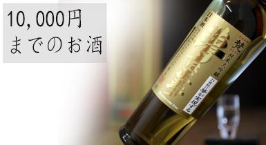 一万円のお酒