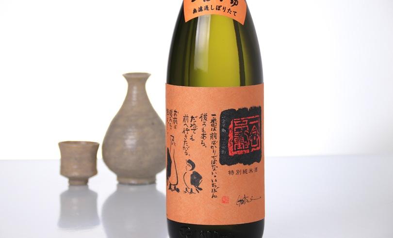 一念不動 特別純米しぼりたて 1.8L