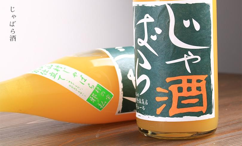 じゃばら酒 別仕立 1.8L