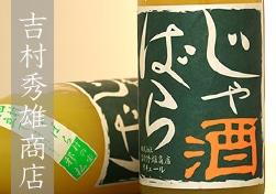 吉村秀雄商店(リキュール)和歌山県