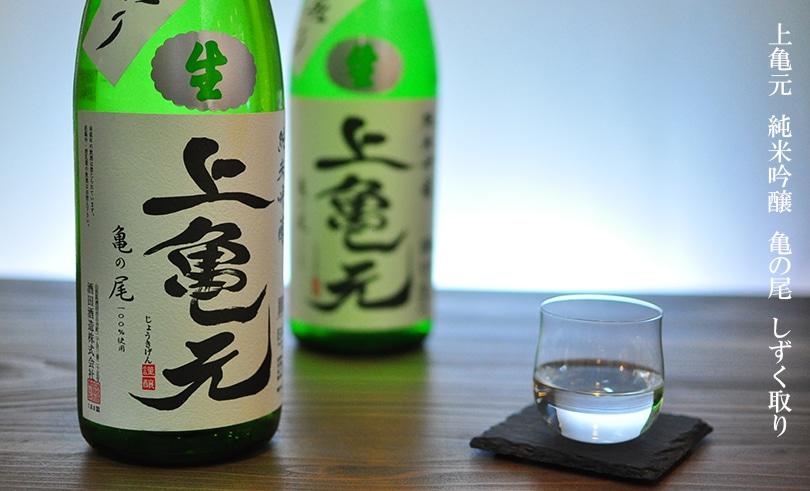 上喜元 亀の尾雫取 純米吟醸 生 1.8L