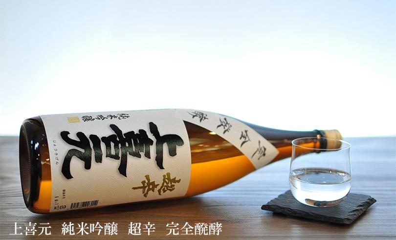 上喜元 超辛純米吟醸 完全発酵 1.8L
