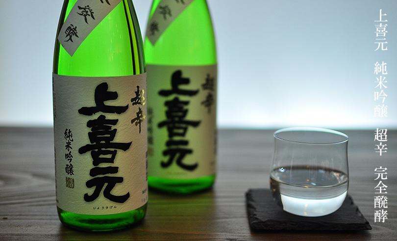 上喜元 超辛口純米吟醸 完全発酵 720ml