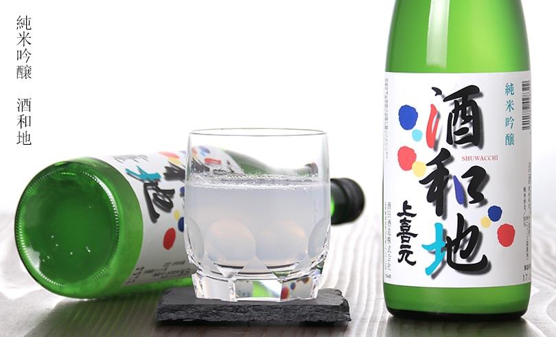 上喜元 純米吟醸 酒和地