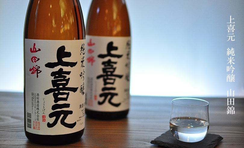 上喜元 純米吟醸 山田錦 1.8L