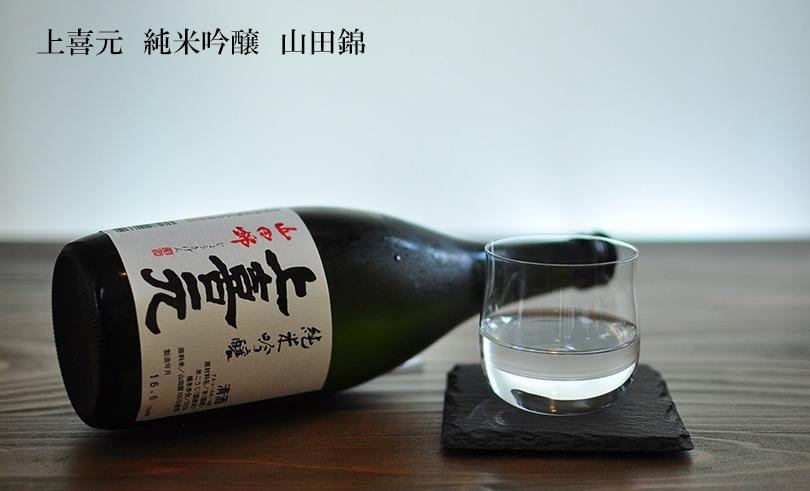 上喜元 純米吟醸 山田錦 720ml