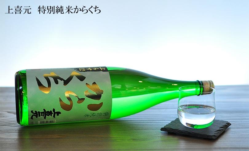 上喜元 特別純米 からくち 1.8L