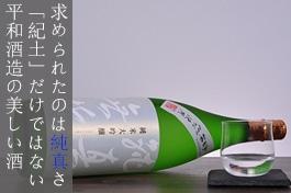 純真無垢 純米大吟醸 1.8L