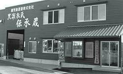 黒瀬(鹿児島酒造)