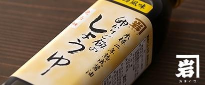 卵かけご飯のしょうゆ 関西風