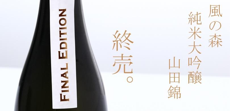 風の森 山田錦 純米大吟醸 FINAL EDITION