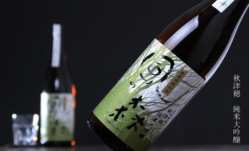 風の森 秋津穂 純米大吟醸しぼり華 1.8L