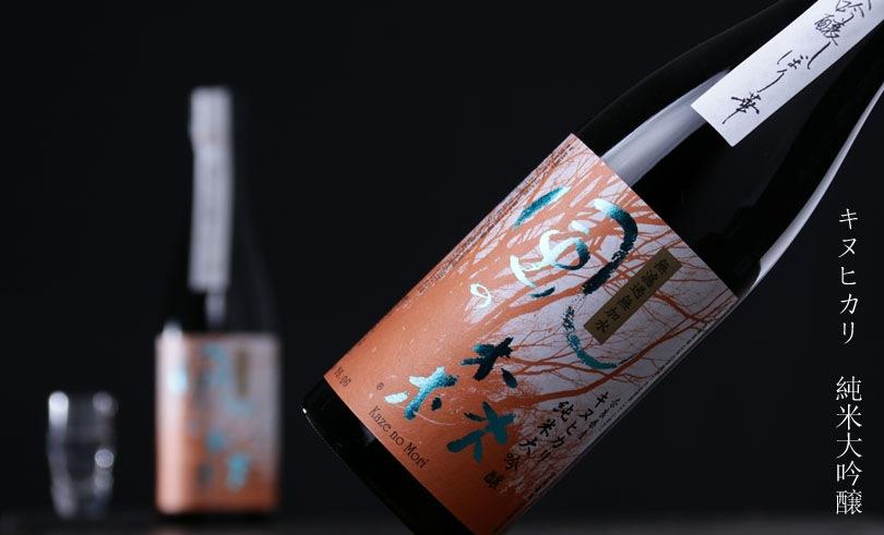 風の森 キヌヒカリ 純米大吟醸酒 しぼり華 720ml