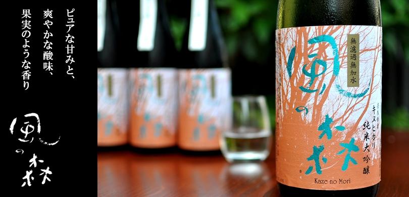 風の森 キヌヒカリ 純米大吟醸酒 しぼり華