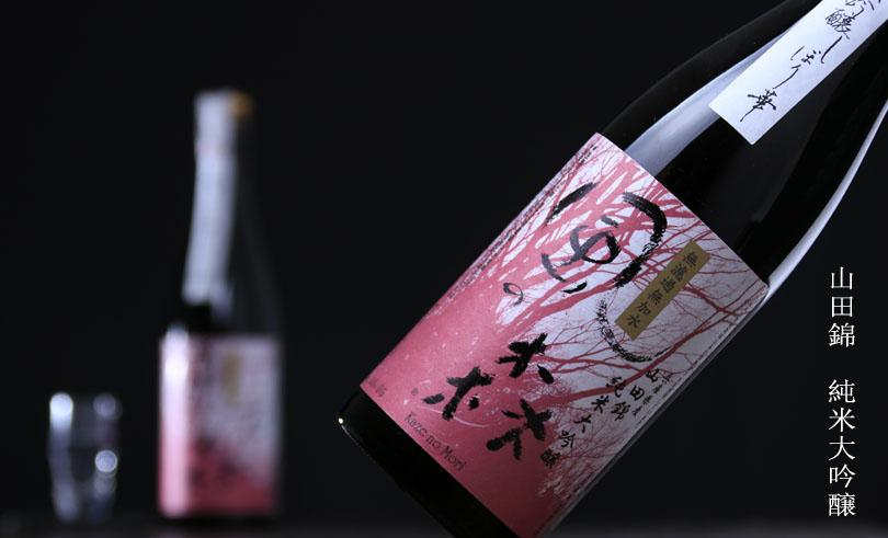 風の森 山田錦純米大吟醸しぼり華45 720m