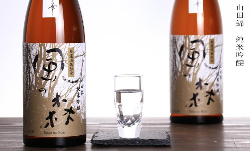 風の森 山田錦 純米吟醸酒 しぼり華 720ml