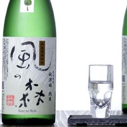 風の森 秋津穂 純米酒 しぼり華
