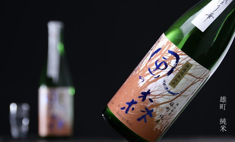 風の森 雄町 純米酒 しぼり華 720ml