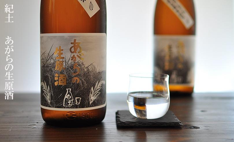 紀土 純米 あがらの生原酒 1.8L