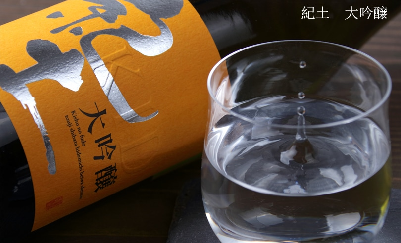 紀土 大吟醸 1.8L