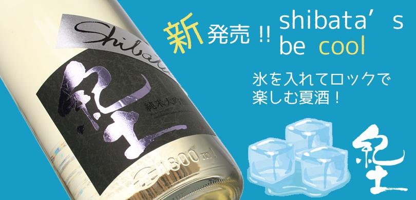 紀土 純米大吟醸 shibata's be cool