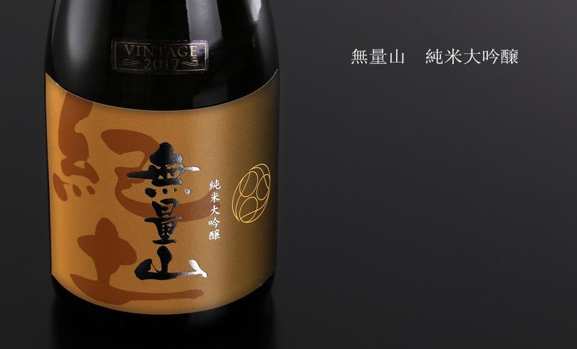 紀土 無量山 純米大吟醸 720ml