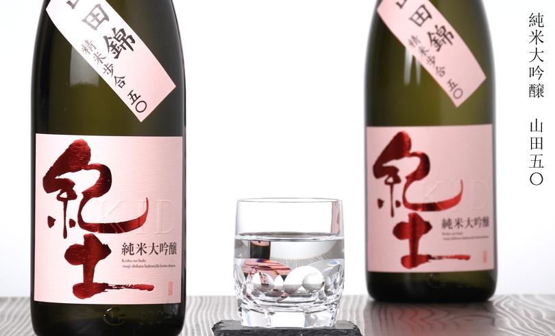 紀土 純米大吟醸 山田五〇 1.8L