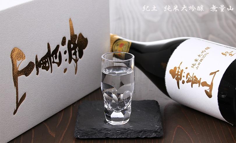 紀土 無量山 純米大吟醸 35% 720ml