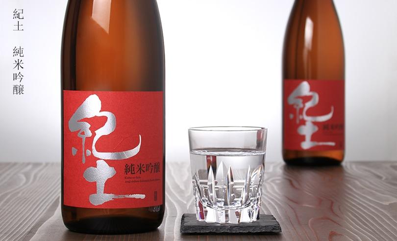 紀土 純米吟醸 1.8L