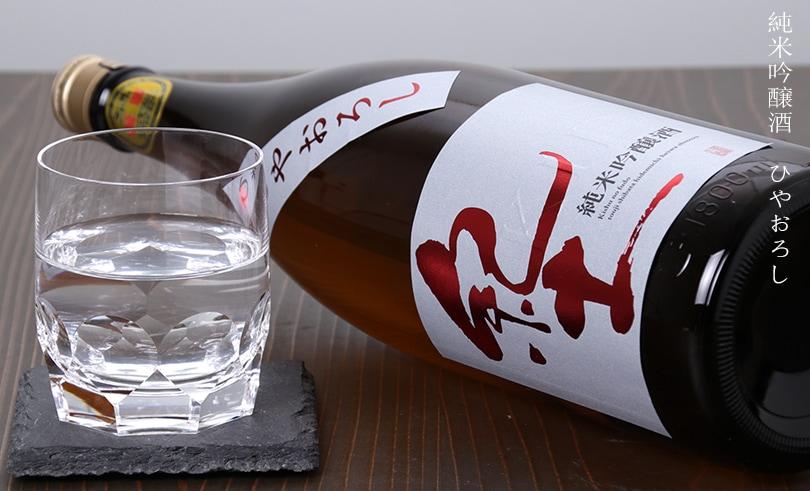 紀土 純米吟醸酒 ひやおろし 1.8L