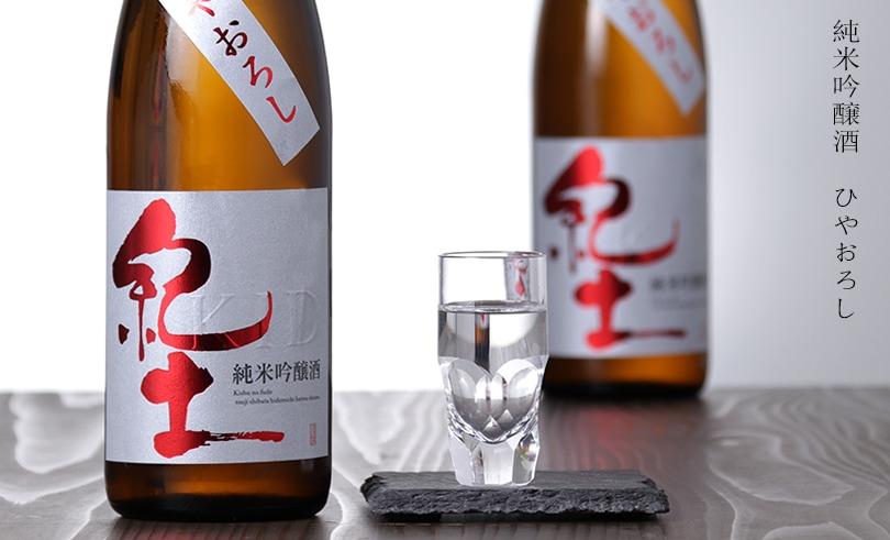 紀土 純米吟醸酒 ひやおろし 720ml
