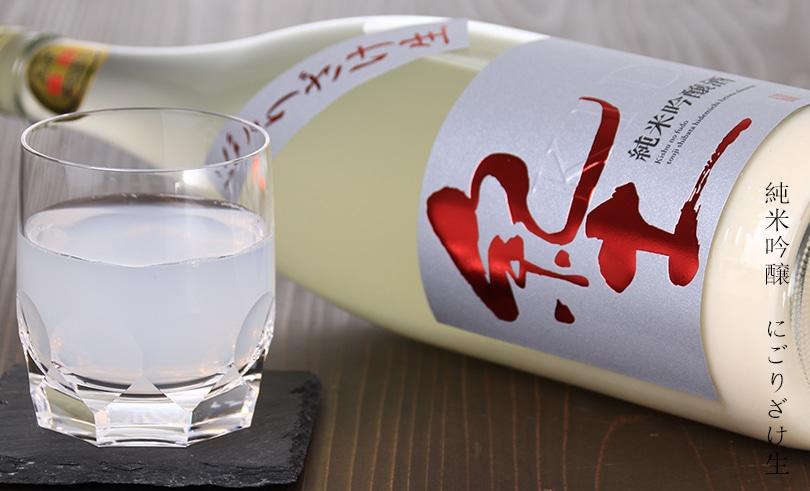 紀土 純米吟醸 にごりざけ生 1.8L