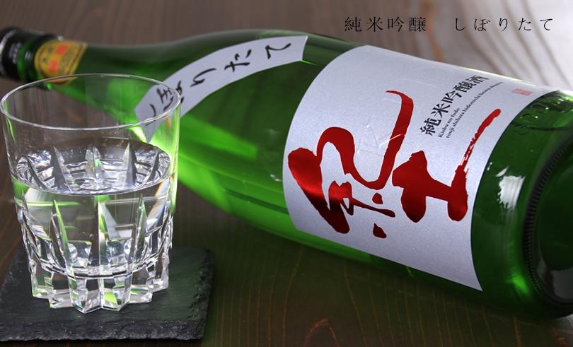 紀土 純米吟醸 しぼりたて 1.8L