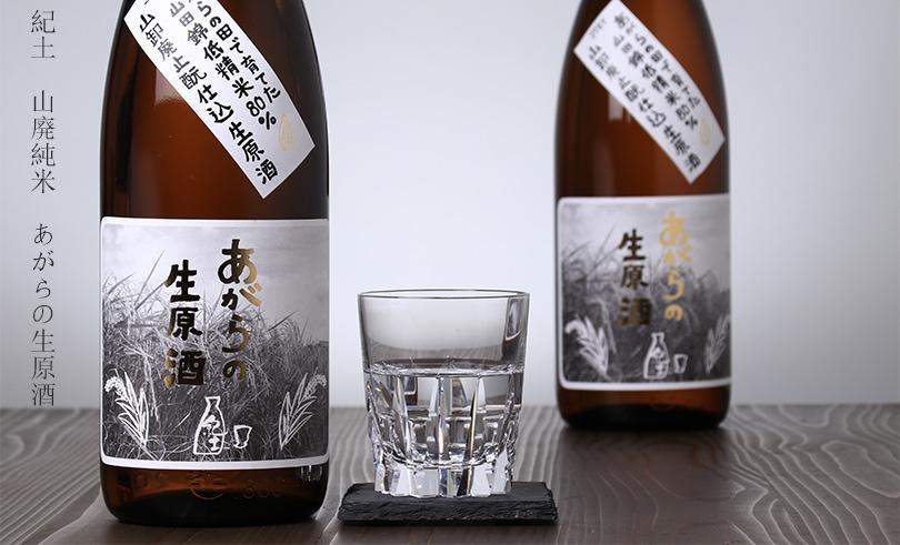 紀土 純米 あがらの山廃 生原酒 1.8L