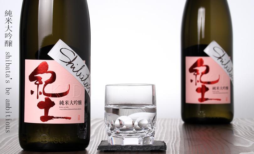 紀土 純米大吟醸 shibata's be ambitious 1.8L