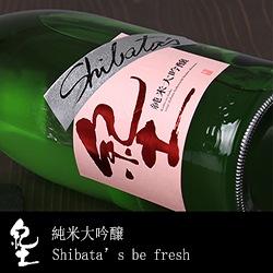 紀土 純米大吟醸 Shibata's be fresh