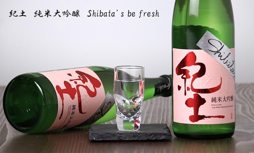 紀土 純米大吟醸 shibata's be fresh生 720ml