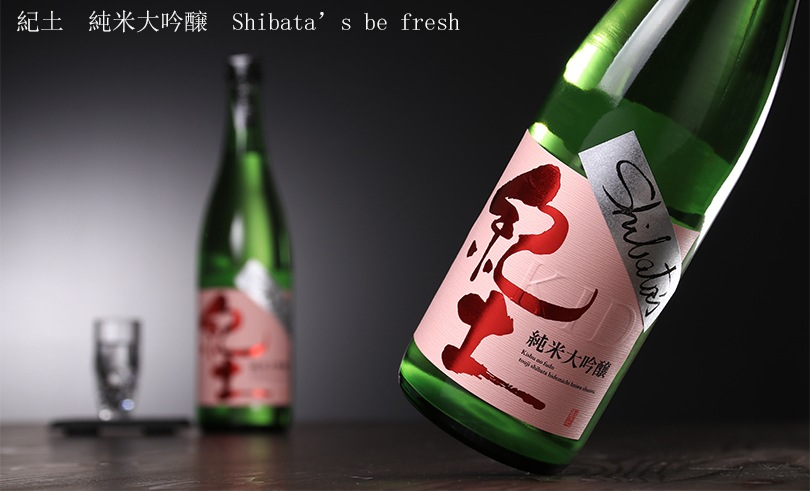 紀土 純米大吟醸 shibata's be fresh生1.8L