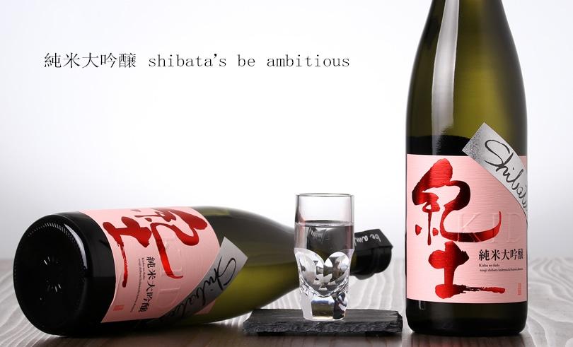 紀土 純米大吟醸 shibata's be ambitious