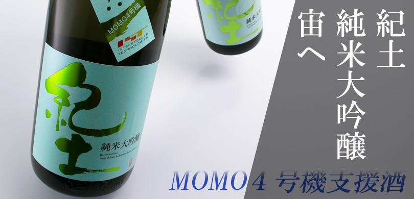 紀土 純米大吟醸 宙へ MOMO4号応援酒