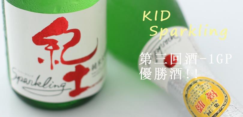 紀土 KID 純米大吟醸 Sparkling 720ml